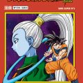 Dragonball Super 3
